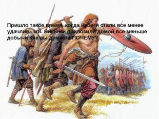 Путешествия викингов Пришло такое время, когда набеги стали все менее удачлив