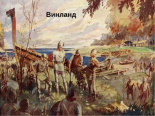 Поиски новых земель Лейв Счастливый Винланд Винланд