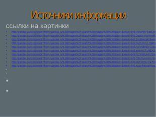 Источники информации ссылки на картинки http://yandex.ru/clck/jsredir?from=ya
