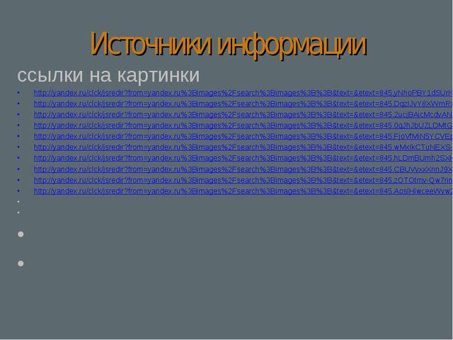 Источники информации ссылки на картинки http://yandex.ru/clck/jsredir?from=ya...