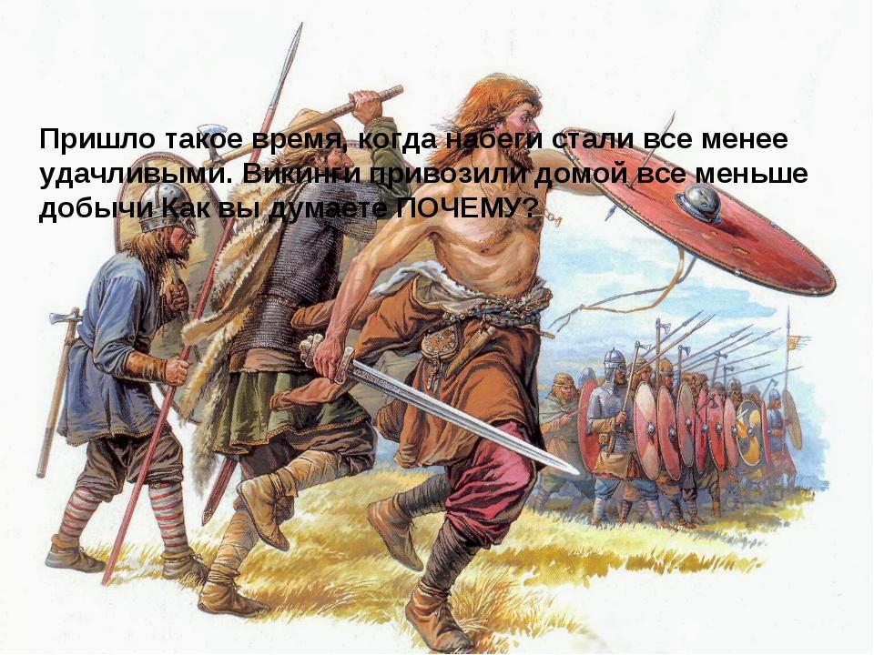 Путешествия викингов Пришло такое время, когда набеги стали все менее удачлив...