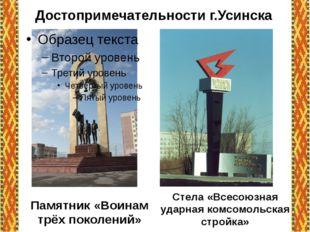 Памятник «Воинам трёх поколений» Стела «Всесоюзная ударная комсомольская стро