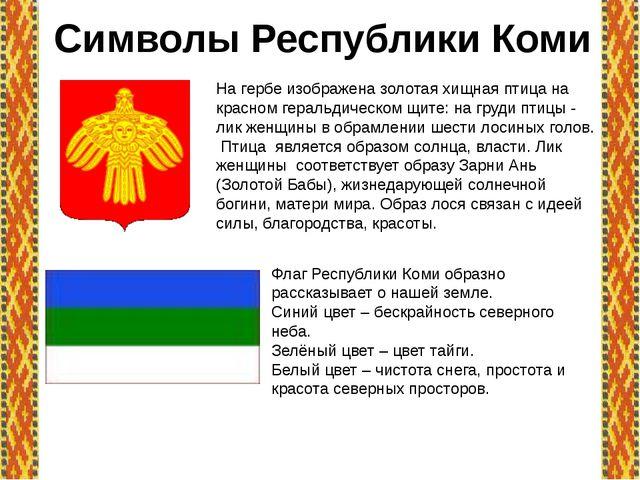 Символы Республики Коми На гербе изображена золотая хищная птица на красном...