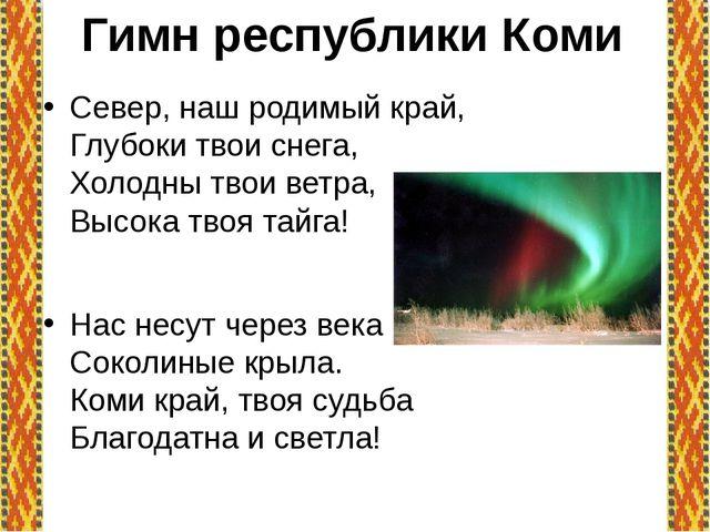 Север, наш родимый край, Глубоки твои снега, Холодны твои ветра, Высока твоя...