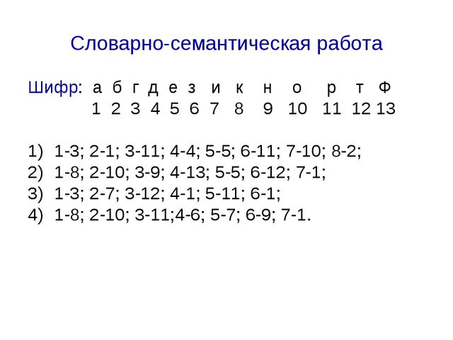 Словарно-семантическая работа Шифр: а б г д е з и к н о р т Ф 1 2 3 4 5 6 7 8...