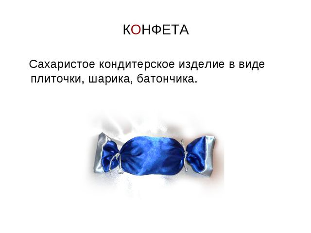 КОНФЕТА Сахаристое кондитерское изделие в виде плиточки, шарика, батончика.