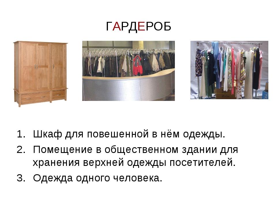 ГАРДЕРОБ Шкаф для повешенной в нём одежды. Помещение в общественном здании дл...