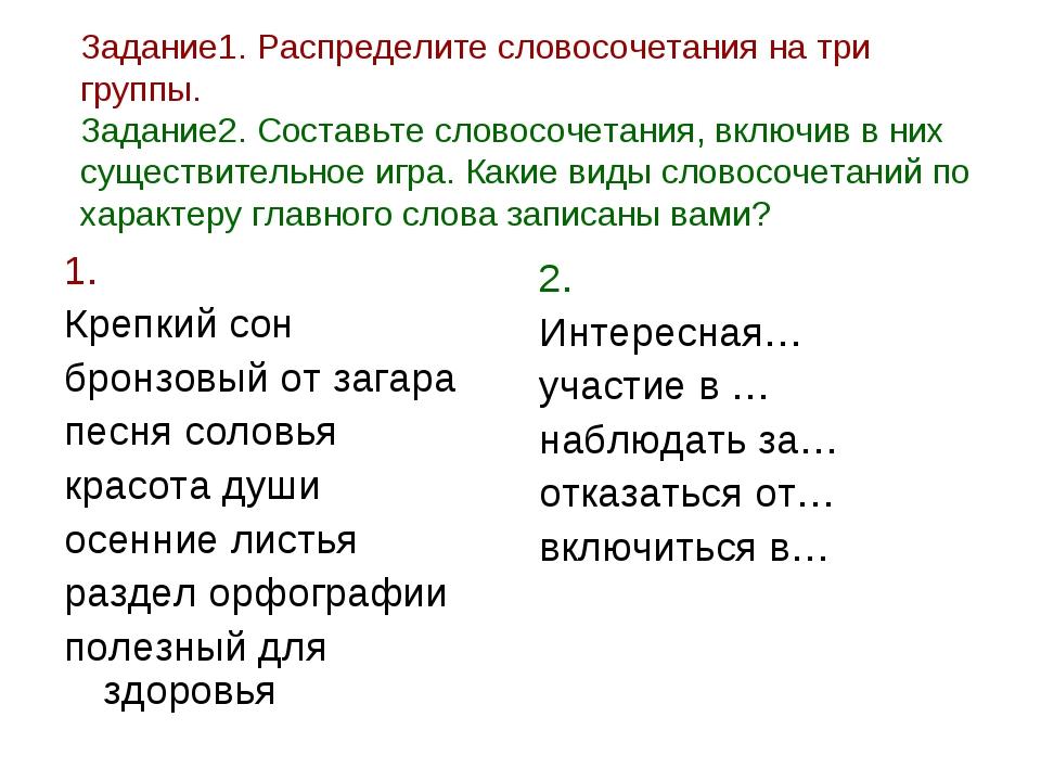 Задание1. Распределите словосочетания на три группы. Задание2. Составьте слов...