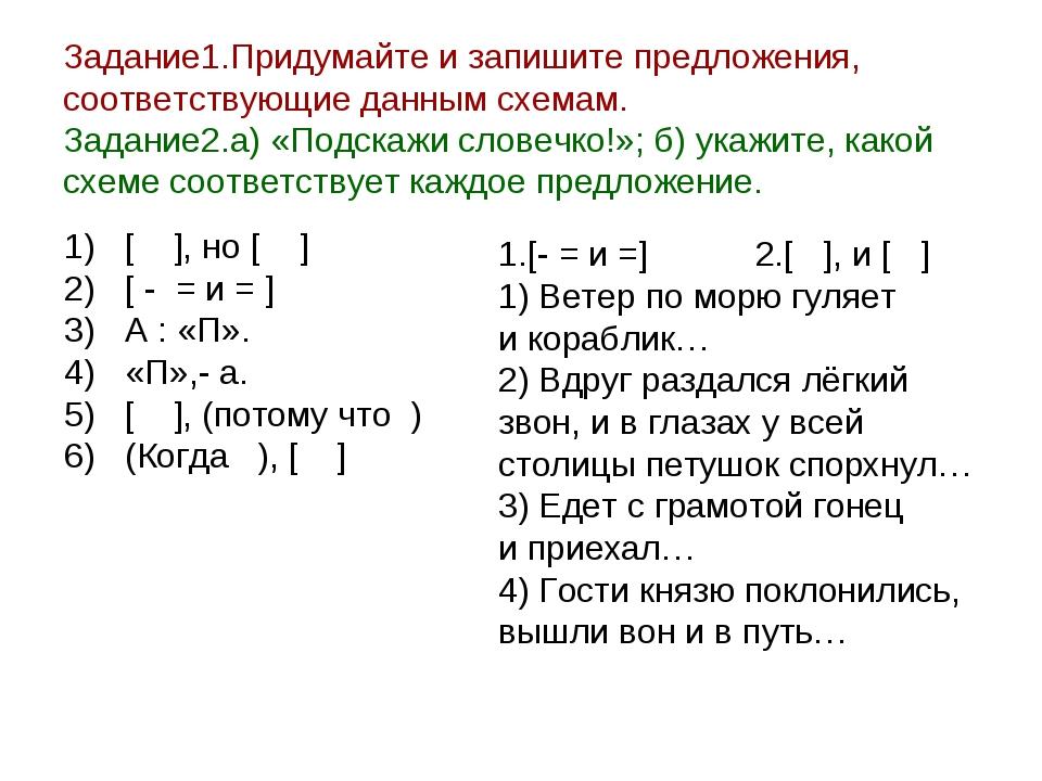 Задание1.Придумайте и запишите предложения, соответствующие данным схемам. З...
