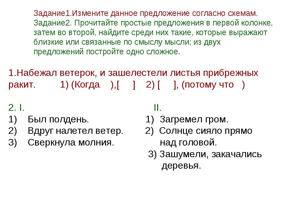 Задание1.Измените данное предложение согласно схемам. Задание2. Прочитайте пр...