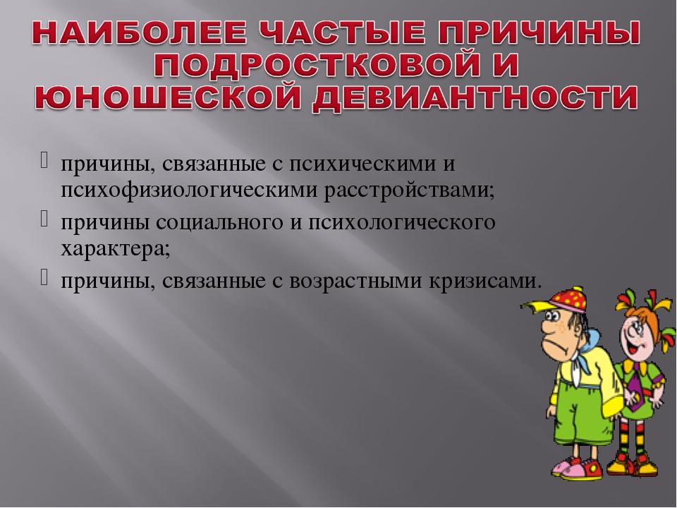 причины, связанные с психическими и психофизиологическими расстройствами; при...