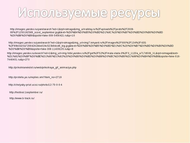 http://images.yandex.ru/search?ed=1&img_url=img-fotki.yandex.ru%2Fget%2F52%2F...