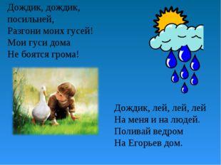 Дождик, дождик, посильней, Разгони моих гусей! Мои гуси дома Не боятся грома!