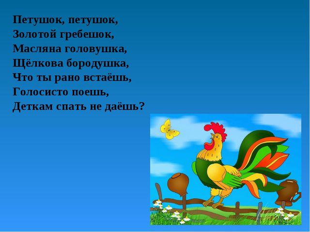 Петушок, петушок, Золотой гребешок, Масляна головушка, Щёлкова бородушка, Что...
