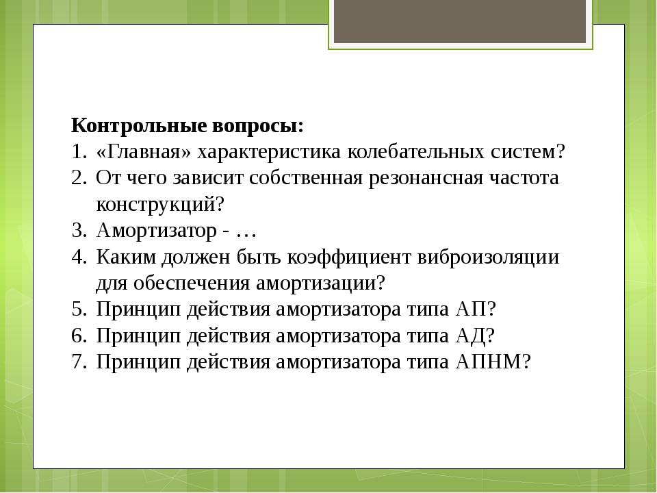Контрольные вопросы: «Главная» характеристика колебательных систем? От чего з...