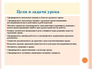 Цели и задачи урока Сформировать начальные знания в области трудового права.