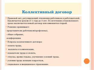 Коллективный договор Правовой акт, регулирующий отношения работников и работ