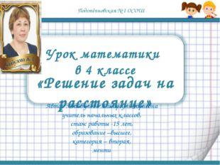 Подстёпновская № 1 ОСОШ «Решение задач на расстояние» Автор : Байбулова Жанар