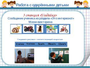 Работа с одарёнными детьми Сообщение ученика из раздела «Это интересно!» Мини