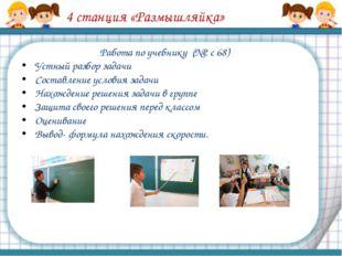 Работа по учебнику (№2 с 68) Устный разбор задачи Составление условия задачи