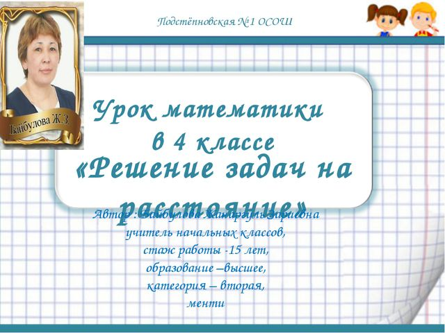 Подстёпновская № 1 ОСОШ «Решение задач на расстояние» Автор : Байбулова Жанар...