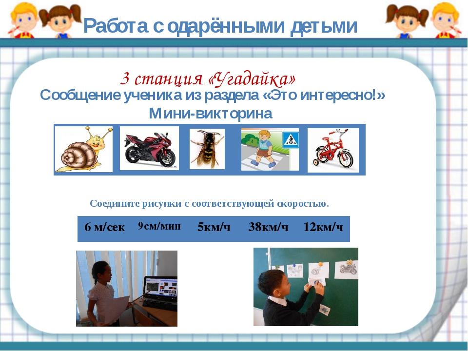 Работа с одарёнными детьми Сообщение ученика из раздела «Это интересно!» Мини...