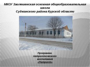 МКОУ Заолешенская основная общеобразовательная школа Суджанского района Курск