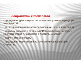 Защитники Отечества. - проведение уроков мужества, военно-спортивных игр и д