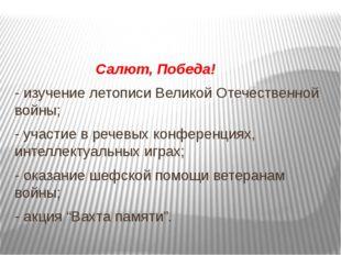 Салют, Победа! - изучение летописи Великой Отечественной войны; - участие в