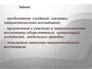 Задачи: - продолжение создания системы патриотического воспитания;