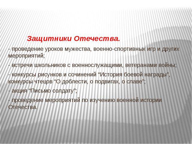 Защитники Отечества. - проведение уроков мужества, военно-спортивных игр и д...