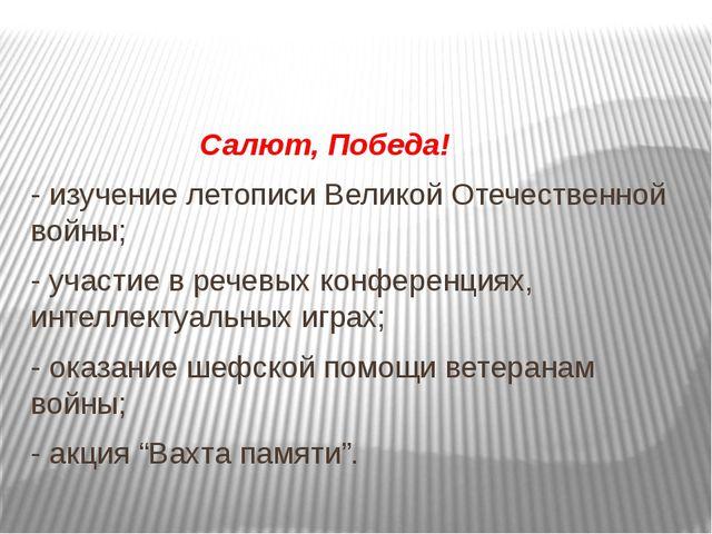 Салют, Победа! - изучение летописи Великой Отечественной войны; - участие в...