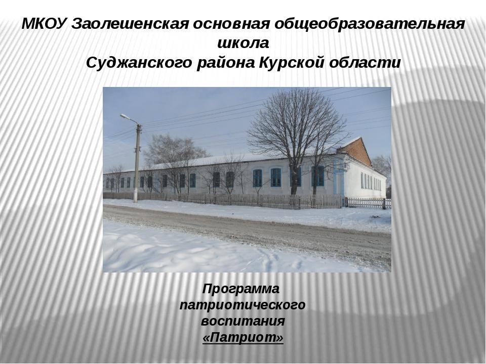 МКОУ Заолешенская основная общеобразовательная школа Суджанского района Курск...