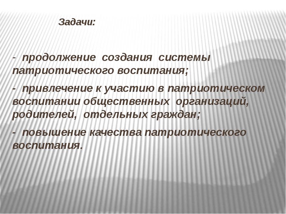 Задачи: - продолжение создания системы патриотического воспитания;...