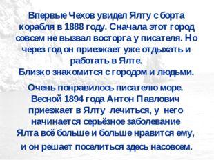 Впервые Чехов увидел Ялту с борта корабля в 1888 году. Сначала этот город сов
