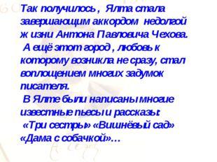 Так получилось , Ялта стала завершающим аккордом недолгой жизни Антона Павлов