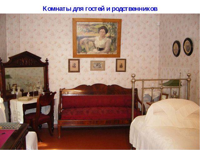 Комнаты для гостей и родственников