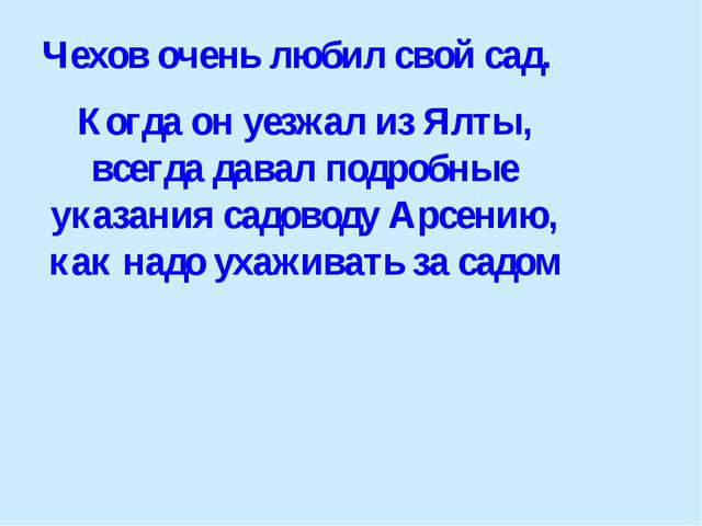Чехов очень любил свой сад. Когда он уезжал из Ялты, всегда давал подробные у...