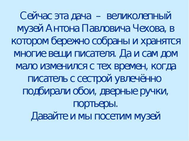 Сейчас эта дача – великолепный музей Антона Павловича Чехова, в котором береж...