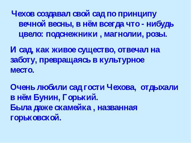Чехов создавал свой сад по принципу вечной весны, в нём всегда что - нибудь ц...