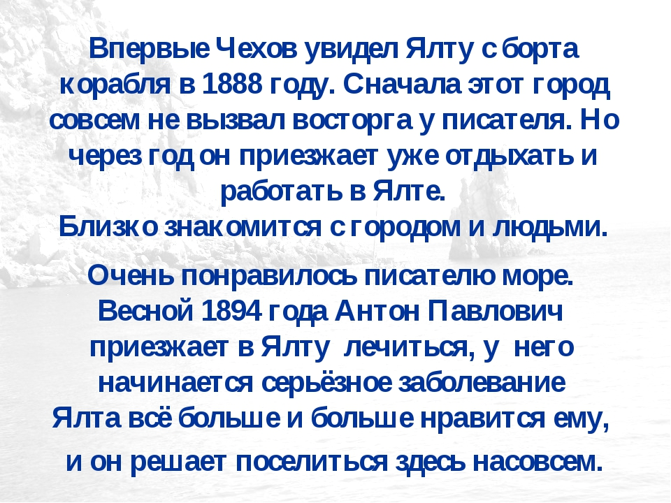 Впервые Чехов увидел Ялту с борта корабля в 1888 году. Сначала этот город сов...