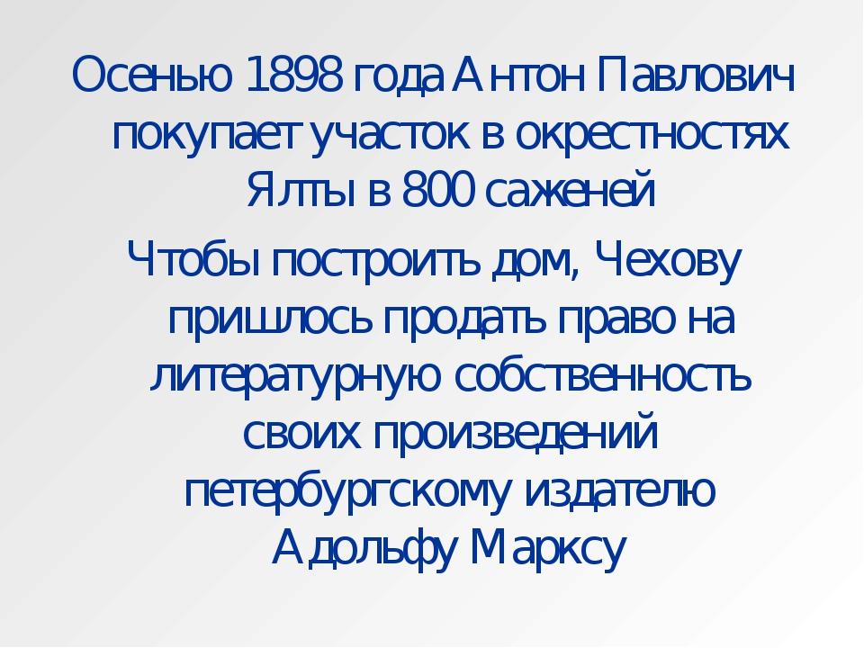 Осенью 1898 года Антон Павлович покупает участок в окрестностях Ялты в 800 са...