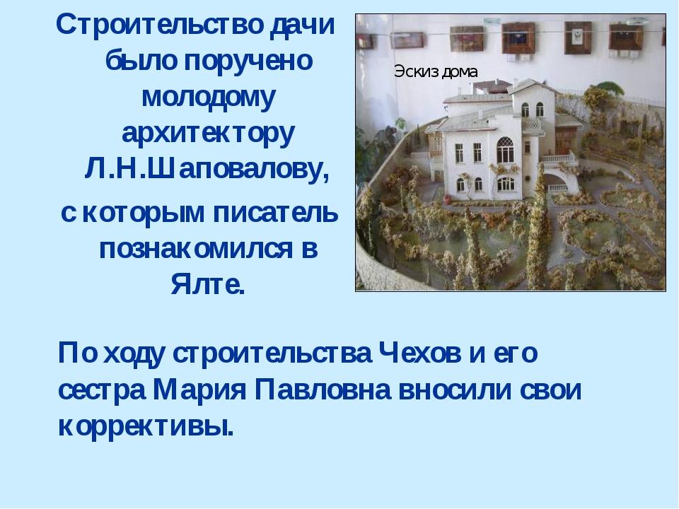 Строительство дачи было поручено молодому архитектору Л.Н.Шаповалову, с котор...