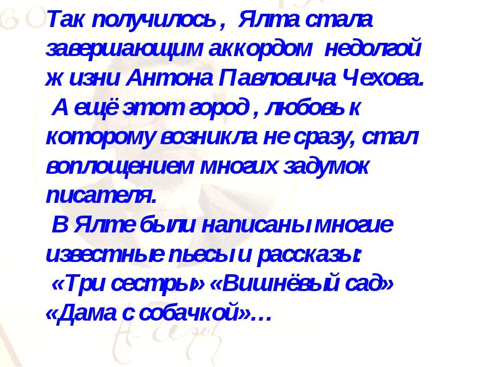 Так получилось , Ялта стала завершающим аккордом недолгой жизни Антона Павлов...
