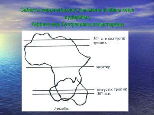 Сабақты қорытындылау үшін мына сызбаға көңіл аударайық Африка мен Аустралияны