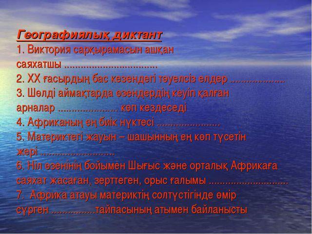 Географиялық диктант 1. Виктория сарқырамасын ашқан саяхатшы ...................