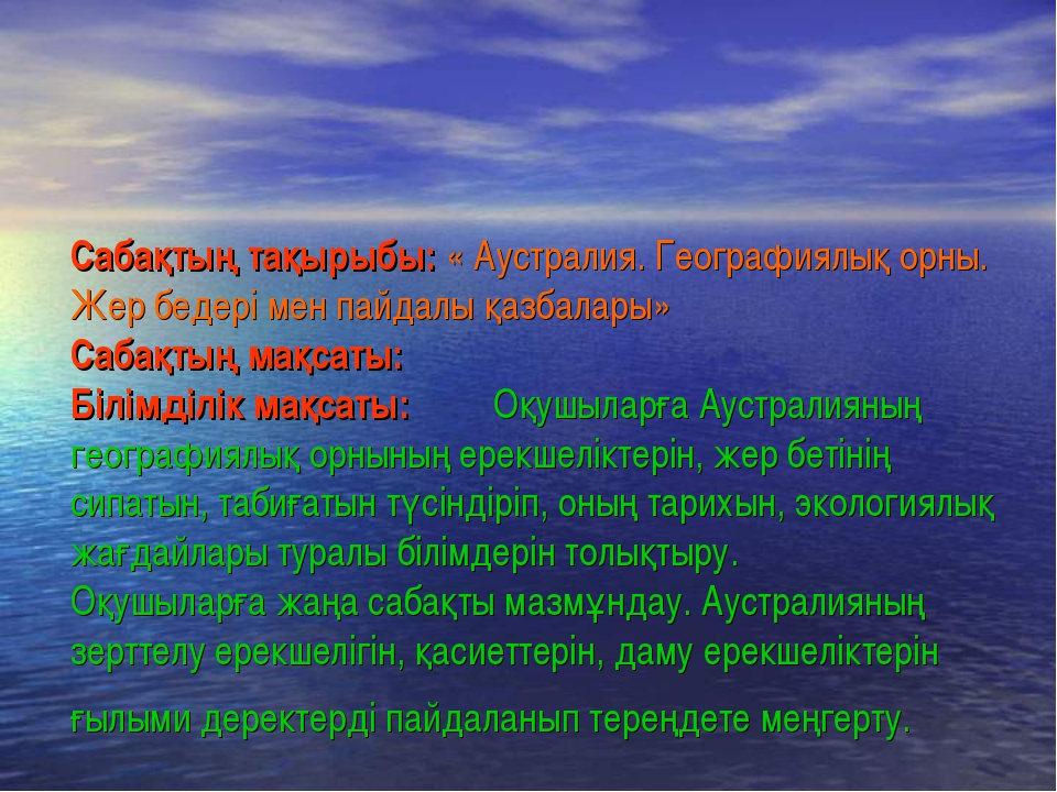 Жер Бедері Реферат
