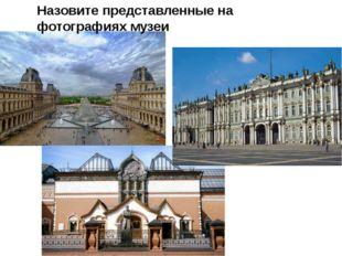Назовите представленные на фотографиях музеи