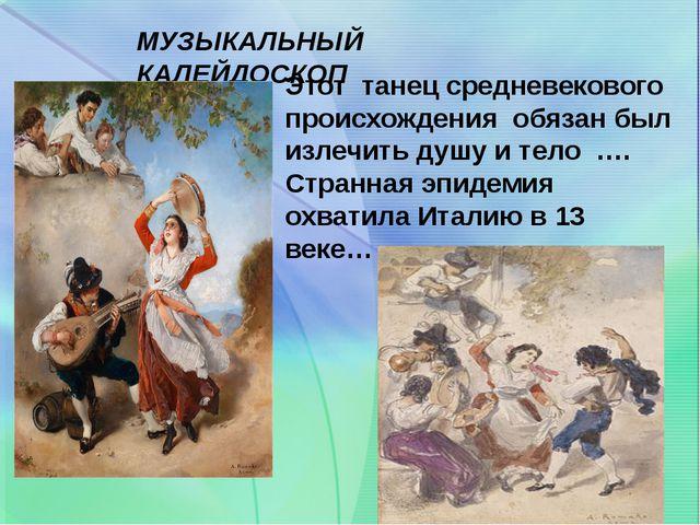 МУЗЫКАЛЬНЫЙ КАЛЕЙДОСКОП Этот танец средневекового происхождения обязан был из...