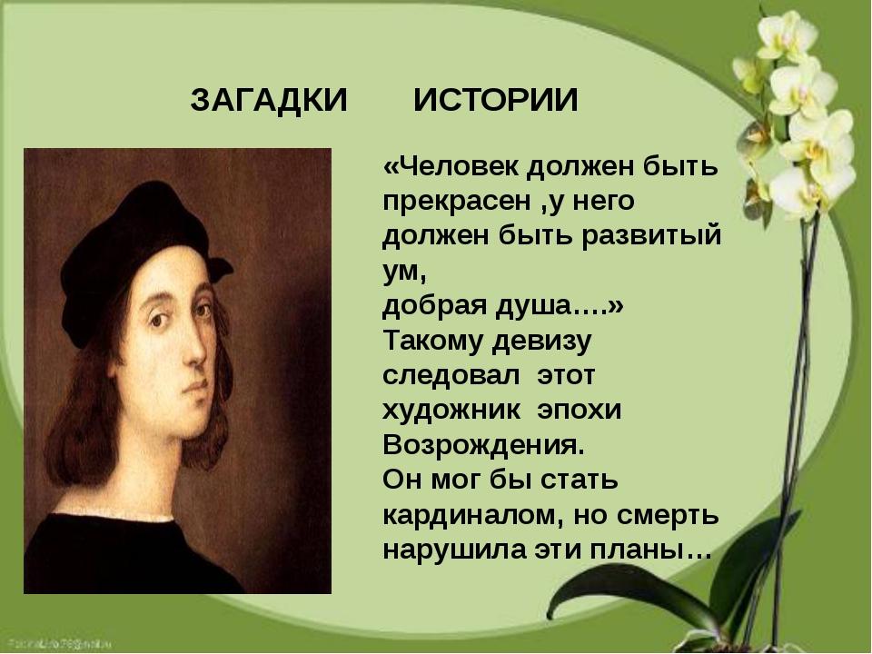 ЗАГАДКИ ИСТОРИИ «Человек должен быть прекрасен ,у него должен быть развитый у...